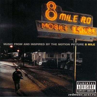 скачать саундтреки к фильму 8 Миля / Music From And Inspired By The Motion Picture 8 Mile (2002) бесплатно