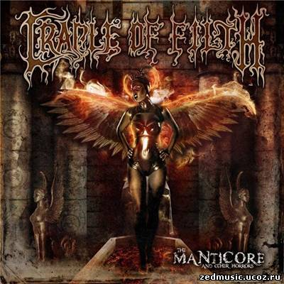 скачать Cradle Of Filth - The Manticore and Other Horrors (Limited Edition) (2012) бесплатно