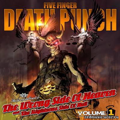 скачать Five Finger Death Punch - The Wrong Side of Heaven And The Righteous Side of Hell, Volume 1 (Deluxe Edition, 2CD) (2013) бесплатно